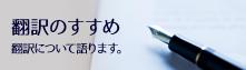 翻訳のすすめ