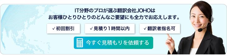 IT(システム・ゲーム・アプリ)分野のプロが選ぶ翻訳会社JOHO 今すぐお見積もり