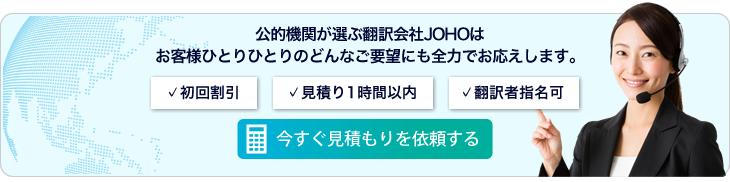 公的機関が選ぶ翻訳会社JOHO 今すぐお見積もり