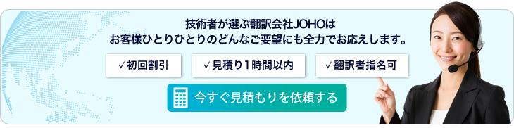 技術者が選ぶ翻訳会社JOHO 今すぐお見積もり