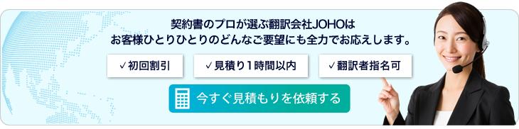 法律・契約書のプロが選ぶ翻訳会社JOHO 今すぐお見積もり