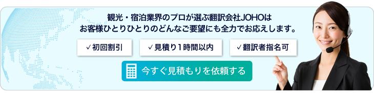 観光業界のプロが選ぶ翻訳会社JOHO 今すぐお見積もり